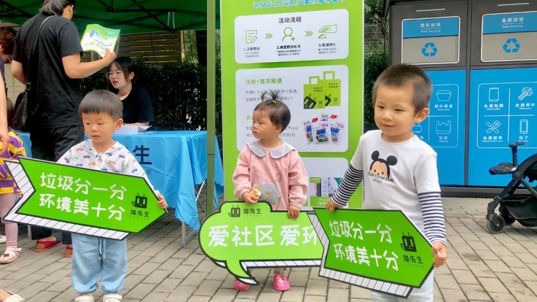 南京智能垃圾分類
