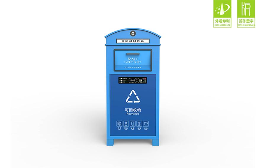 智能回收箱 H160