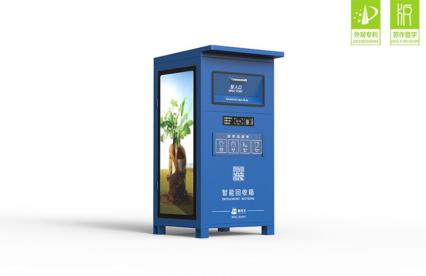 智能回收箱 H180