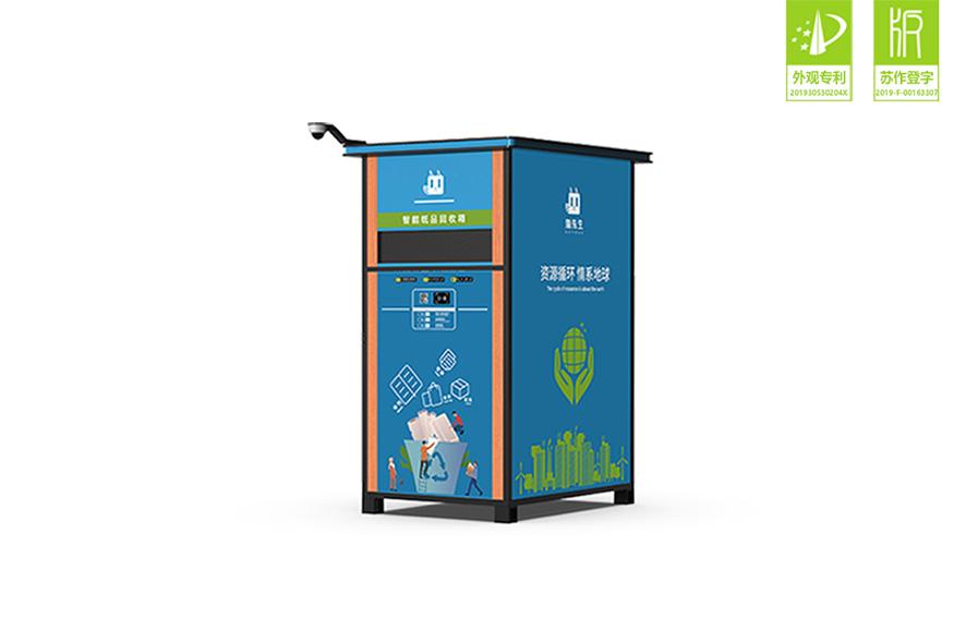 智能回收箱 H210